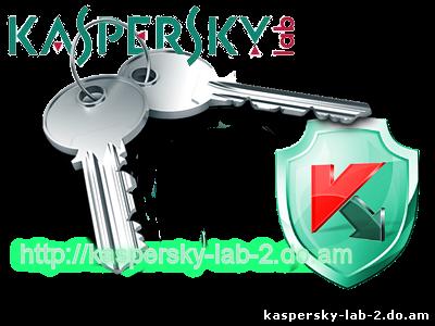 Новые касперский ключи для