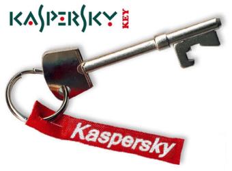 Ключ для касперского 2013 kis